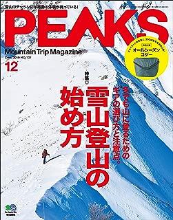 PEAKS(ピークス)2019年12月号 No.121(雪山登山の始め方)[雑誌]