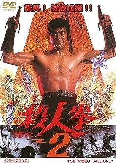 殺人拳 2 [DVD]