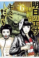 明日のエサ キミだから(6) (ヤングマガジンコミックス) Kindle版