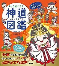 表紙: キャラ絵で学ぶ! 神道図鑑 | 小松事務所