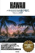 表紙: ハワイは大人の遊び場だ。 | 喜多嶋隆