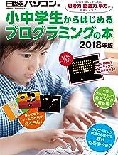 表紙: 小中学生からはじめるプログラミングの本 2018年版 日経BPパソコンベストムック   日経パソコン