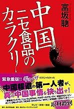 表紙: 中国ニセ食品のカラクリ (角川学芸出版単行本) | 富坂 聰