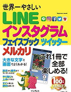 世界一やさしい LINE インスタグラム フェイスブック ツイッター メルカリ 世界一やさしいシリーズ