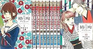 椿町ロンリープラネット コミック 1-10巻セット