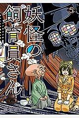 妖怪の飼育員さん 5巻: バンチコミックス Kindle版