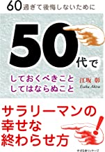 表紙: 50代でしておくべきことしてはならぬこと | 江坂 彰