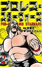 表紙: プロレス・スターウォーズ2   みのも けんじ