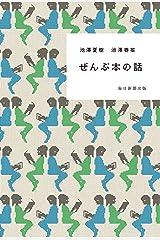 ぜんぶ本の話 Kindle版