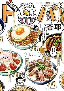 ド丼パ!: 3