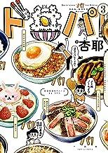 表紙: ド丼パ!: 3 | 杏耶