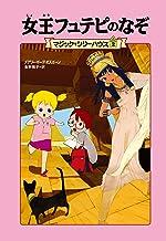 表紙: マジック・ツリーハウス2 女王フュテピのなぞ (角川書店単行本) | 食野 雅子