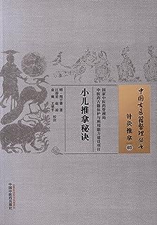 小儿推拿秘诀 (中国古医籍整理丛书)