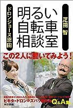 表紙: 明るい自転車相談室   疋田智