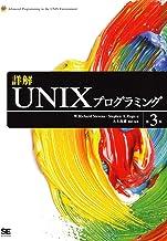 表紙: 詳解UNIXプログラミング 第3版 | Stephen A. Rago