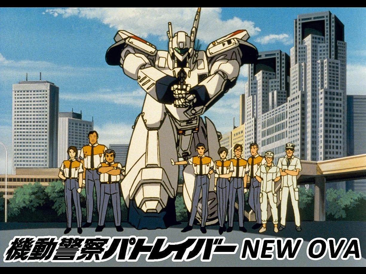 喉頭突き出すスイッチ機動警察パトレイバー NEW OVA