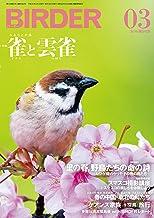 表紙: BIRDER (バーダー) 2019年 03月号 [雑誌]   BIRDER編集部