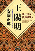 表紙: 現代活学講話選集7 王陽明 知識偏重を拒絶した人生と学問 PHP文庫 | 安岡 正篤