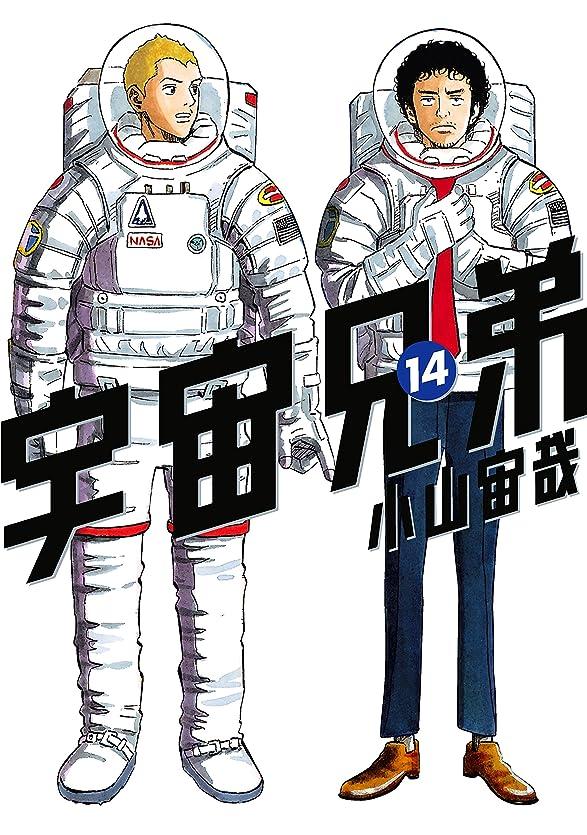 増幅人質グリーンバック宇宙兄弟(14) (モーニングコミックス)