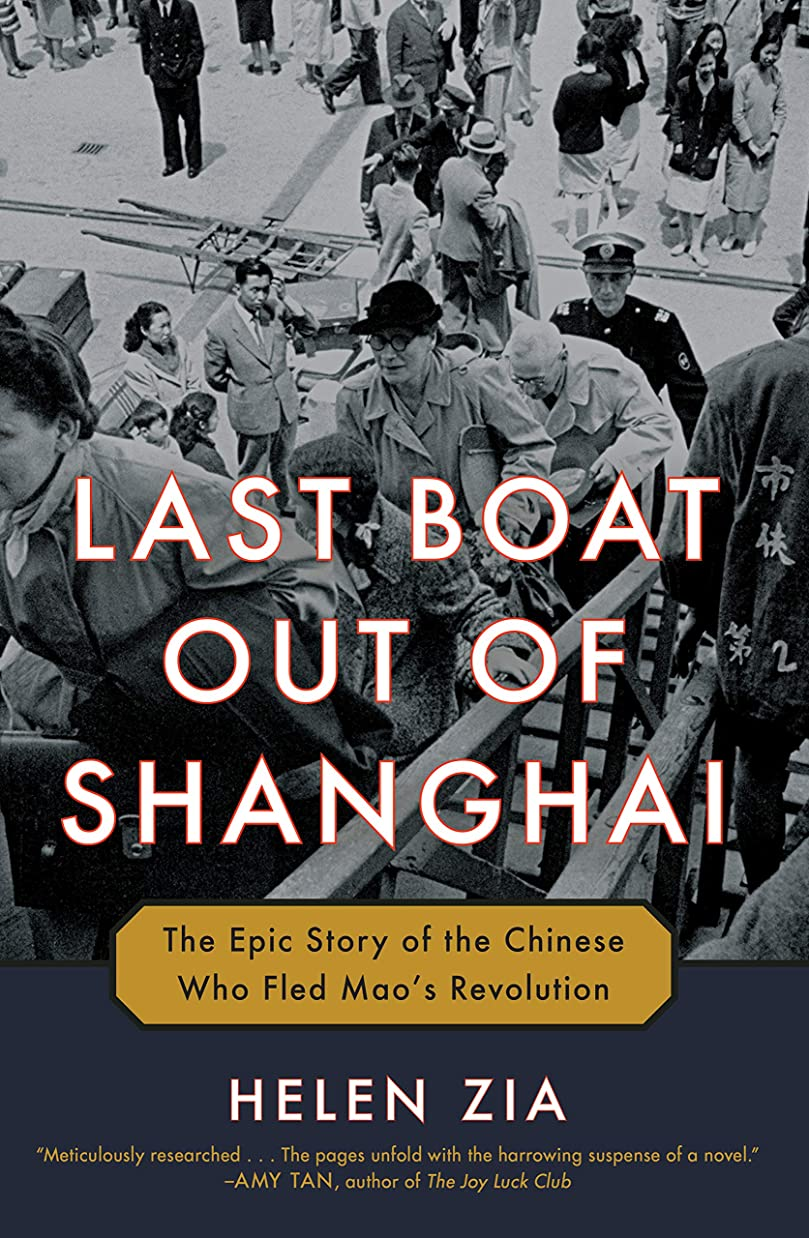 創傷ドライブ認知Last Boat Out of Shanghai: The Epic Story of the Chinese Who Fled Mao's Revolution (English Edition)