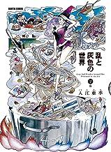 表紙: 乱と灰色の世界 2巻 (HARTA COMIX) | 入江 亜季