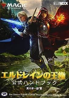 マジック:ザ・ギャザリング エルドレインの王権公式ハンドブック (ホビージャパンMOOK 956)