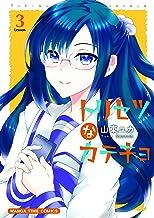 表紙: トリセツなカテキョ 3巻 (まんがタイムコミックス)   山東ユカ