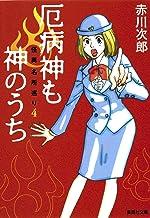 表紙: 厄病神も神のうち 怪異名所巡り4 (集英社文庫) | 赤川次郎