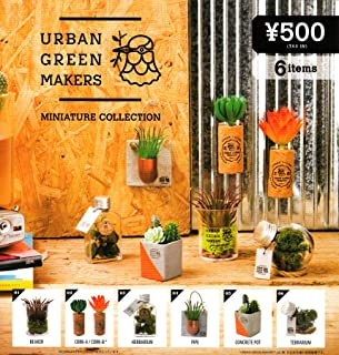 URBAN GREEN MAKERS MINIATURE CLLECTION 全6種セット ガチャガチャ