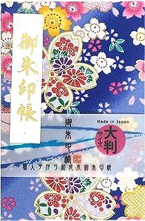 【大判】かわいい桜の和柄の御朱印帳 【青】ビニールカバー付き・蛇腹式・24山48頁