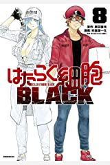 はたらく細胞BLACK(8) (モーニングコミックス) Kindle版