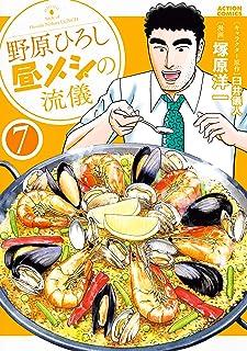 野原ひろし 昼メシの流儀 : 7 (アクションコミックス)