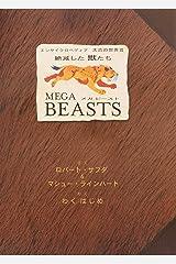絶滅した獣たち メガビースト (エンサイクロペディア太古の世界) 大型本