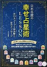 表紙: 立木冬麗の幸せ占星術LESSON ホロスコープで読み解く星のメッセージ コツがわかる本   立木 冬麗