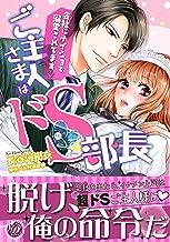 表紙: ご主人さまはドS部長~会社にナイショで溺愛されてます~ (乙女ドルチェ・コミックス) | 大村 瑛理香