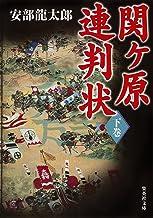 表紙: 関ヶ原連判状 下巻 (集英社文庫)   安部龍太郎