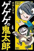 表紙: ゲゲゲの鬼太郎(4) (コミッククリエイトコミック) | 水木しげる