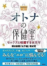 表紙: オトナの保健室 セックスと格闘する女たち (集英社ノンフィクション)   朝日新聞「女子組」取材班