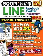 表紙: 500円でわかる LINE フェイスブック ツイッター インスタグラム最新版 (コンピュータムック500円シリーズ) | 学研プラス