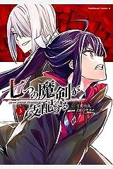 七つの魔剣が支配する (3) (角川コミックス・エース) Kindle版