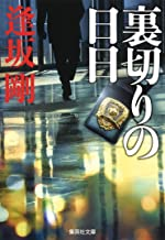 表紙: 裏切りの日日 (集英社文庫) | 逢坂剛