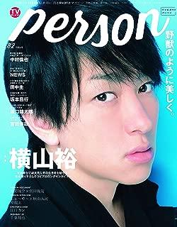 TVガイドPERSON VOL.82 (TOKYO NEWS MOOK 799号)