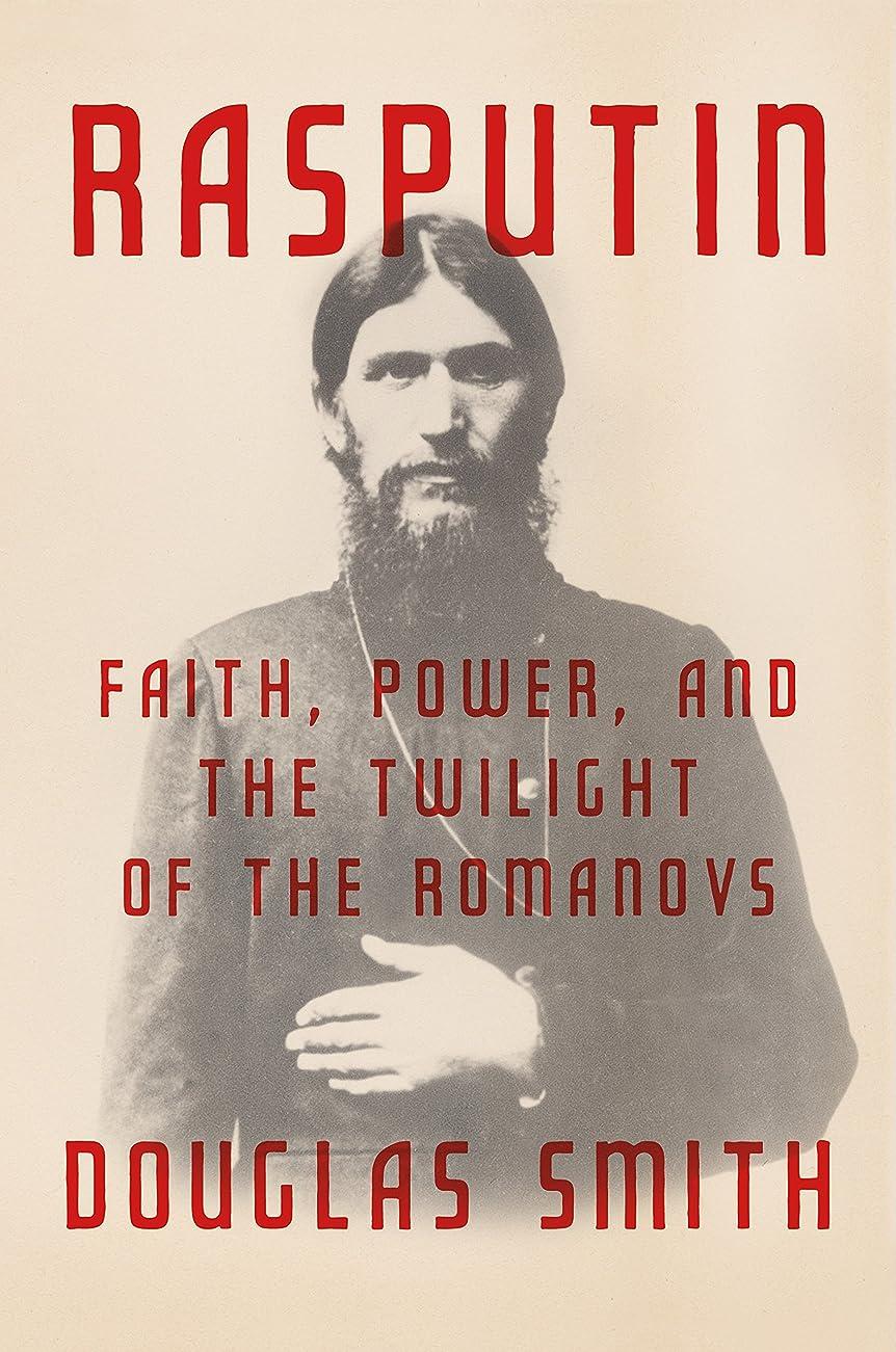 飛ぶ言い訳不公平Rasputin: Faith, Power, and the Twilight of the Romanovs (English Edition)