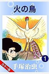 【カラー版】火の鳥 1 Kindle版