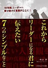 表紙: これからリーダーになる君に伝えたい7つのシンプルなこと ごきげんビジネス出版 | 松山 淳