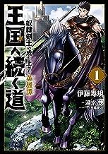 表紙: 王国へ続く道 奴隷剣士の成り上がり英雄譚 1 (ヒューコミックス)   伊藤 寿規