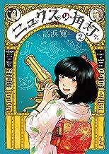 表紙: ニュクスの角灯 (2) (SPコミックス) | 高浜寛