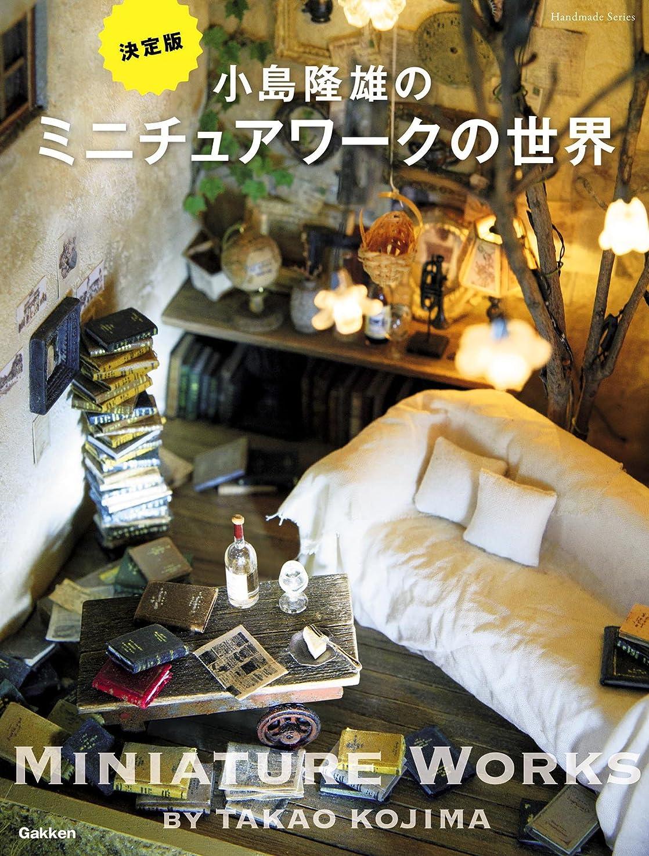 好む団結にもかかわらず小島隆雄のミニチュアワークの世界 Handmade Series