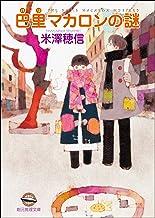 表紙: 巴里マカロンの謎 〈小市民〉シリーズ (創元推理文庫)   米澤 穂信