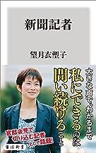 表紙: 新聞記者 (角川新書)   望月 衣塑子
